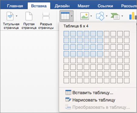Выберите число строк и столбцов, чтобы быстро вставить таблицу