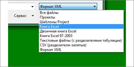 Выбор книги Excel, содержащей нужные данные