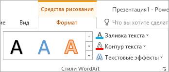 """Группа """"Стили WordArt"""""""