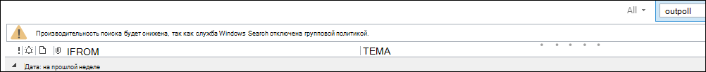 Предупреждение об ухудшении поиска в Outlook
