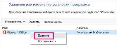 Показано, как удалить Office через панель управления