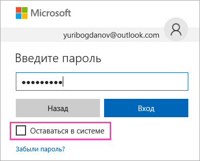 "Снимок экрана: флажок ""Оставаться в системе"" на странице входа в Outlook.com"