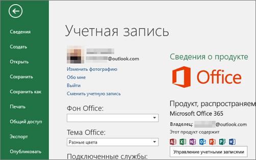 """Учетная запись Майкрософт, связанная с Office, указывается в окне """"Учетная запись"""" приложений Office"""