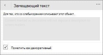 """В диалоговом окне """"замещающий текст"""" для PowerPoint для Windows Phone выбран параметр """"помечать как декоративные""""."""