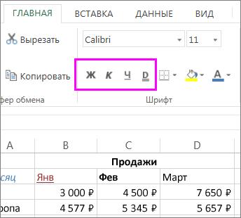 """кнопки в группе """"Шрифт"""" для изменения стиля шрифта в ячейке"""