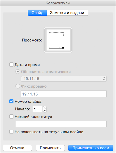 """Показано диалоговое окно """"Колонтитулы"""" в PowerPoint 2016 для Mac"""