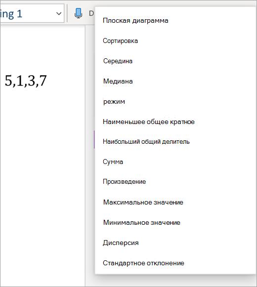 Список массивов в помощнике математических символов.