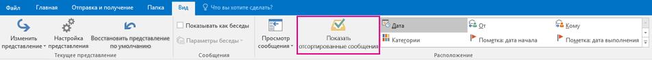 """Кнопка """"Показать отсортированные сообщения"""" на вкладке """"Вид"""""""