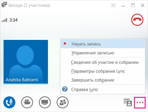 Снимок экрана: кнопка записи