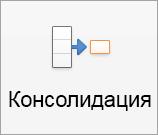 """Кнопка """"Консолидация"""" на вкладке """"Данные"""""""
