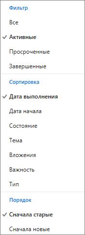 Выбор способа фильтрации, сортировки и упорядочения задач в списке Outlook.com