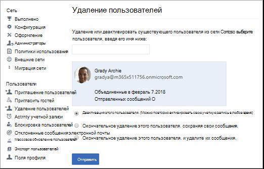 Снимок экрана, на котором показано, как отключить пользователя в Yammer.