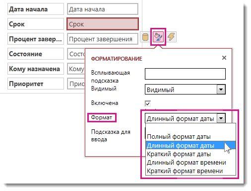 """Изображение меню """"Форматирование"""" в веб-приложении Access."""