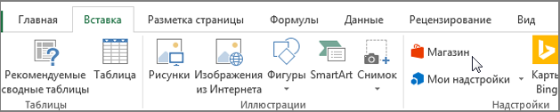 """Снимок экрана с разделом на вкладке """"Вставка"""" на ленте Excel с курсором мыши, наведенный на хранилище. Выберите магазин, чтобы перейти в магазин Office и найдите надстройки для Excel."""