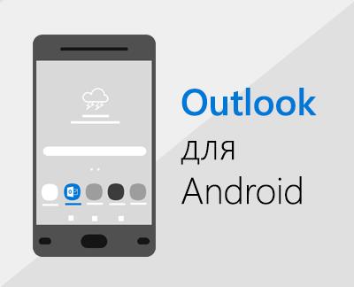 Щелкните для настройки Outlook для Android