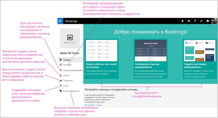 Домашняя страница экрана Bookings с местом для логотипа и выделенной левой областью навигации