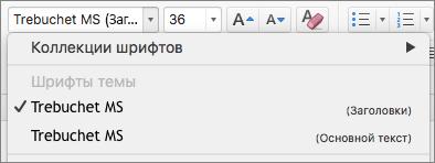 """Снимок экрана: параметры шрифтов темы для заголовков и основного текста, которые доступны в раскрывающемся меню """"Шрифты"""" в группе """"Шрифт"""" на вкладке """"Главная""""."""