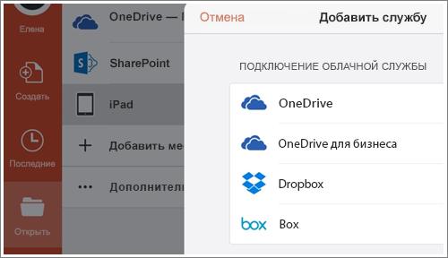 Снимок экрана: добавление места в PowerPoint для iPad.