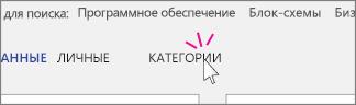 """Ссылка """"Категории"""""""