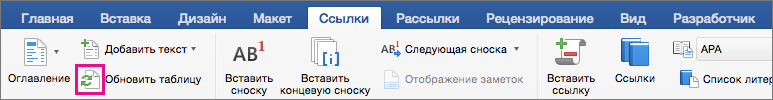 """На вкладке """"Ссылки"""" нажмите кнопку """"Обновить таблицу"""", чтобы обновить оглавление документа."""