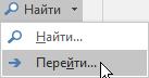 "На вкладке ""Формат текста"" в группе ""Редактирование"" нажмите кнопку ""Найти"" и выберите ""Перейти""."