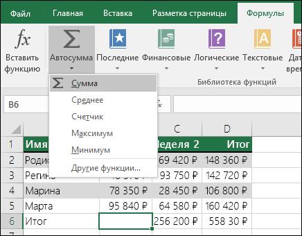 """Используйте мастер автосуммирования для автоматического создания формулы СУММ.  Выделите диапазон сверху/снизу или справа/слева от суммируемого диапазона, затем на ленте откройте вкладку """"Формула"""" и выберите """"Автосумма""""> """"Сумма""""."""