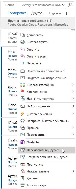 """Вкладка """"Отсортированные"""" в папке """"Входящие"""" в Outlook"""