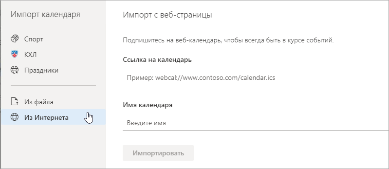 Снимок экрана: Импорт из веб-приложений