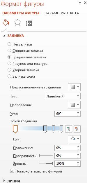 """Окно """"Формат фигуры"""" с выбранным параметром """"Градиентная заливка"""""""