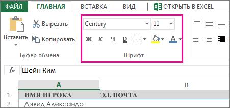 Команды форматирования шрифта