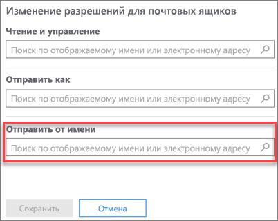 Снимок экрана: разрешение пользователю отправлять сообщения от лица другого сотрудника
