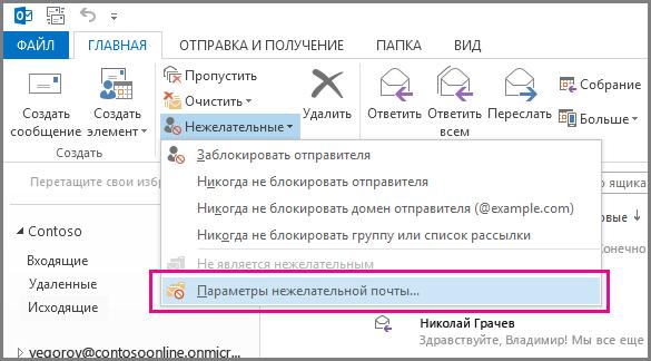 """Меню """"Нежелательная почта"""" в Outlook 2013"""