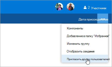 """Снимок экрана: кнопка """"Пригласить других пользователей"""" в параметрах группы."""