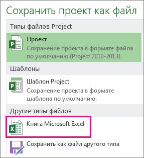 Сохранение файла Project в виде книги Microsoft Excel