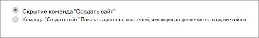 """Скрыть выбранные команда """"Создать сайт"""""""