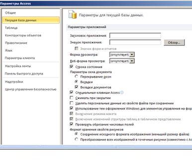 """Диалоговое окно """"Параметры Access"""" с выделенными параметрами текущей базы данных"""