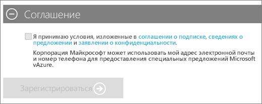 """Снимок экрана: раздел """"Соглашение"""" в регистрационной форме для оформления подписки на Azure, где приведены ссылки на соглашение о подписке, сведения о предложении и заявление о конфиденциальности. Когда вы установите флажок, чтобы подтвердить согласие, отобразится кнопка """"Зарегистрироваться""""."""