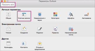Окно параметров Outlook