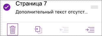 Удаление страницы в OneNote для iOS