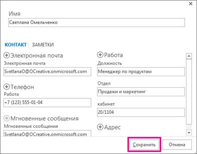 Добавление нового контакта в Outlook из сообщения