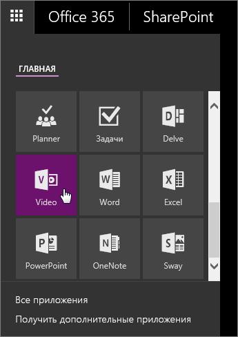 Снимок экрана: панель приложений с активной плиткой Video