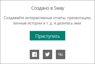 """Фирменная символика """"Сделано в Sway"""""""
