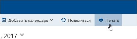 """Снимок экрана: кнопка """"Печать"""""""