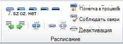 """Группа """"Расписание"""" на вкладке """"Задача""""."""
