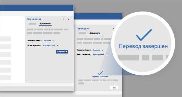 Две версии области Переводчика и увеличенное представление уведомления о завершении