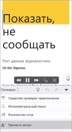 """Отображает функцию """"Прочесть вслух"""" в приложении Word"""