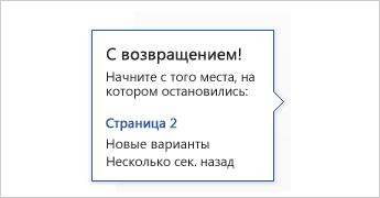 """Закладка """"С возвращением"""""""