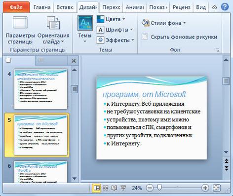 презентация после применения стиля темы