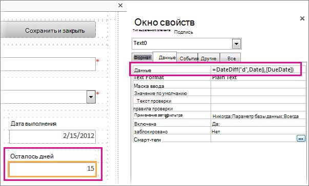 """Введение функции DateDiff в поле свойства """"Данные"""" текстовой строки."""