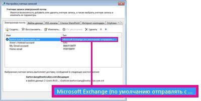 """Учетная запись Microsoft Exchange в диалоговом окне """"Настройка учетных записей"""""""